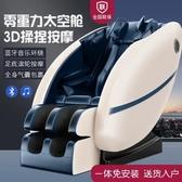 新款智慧太空艙零重力8D音樂按摩椅多功能全自動全身小型家用 MKS交換禮物