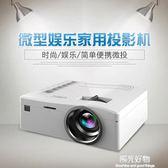 投影機微型迷你小高清電視1080p家用臥室便攜LED投影儀 NMS陽光好物