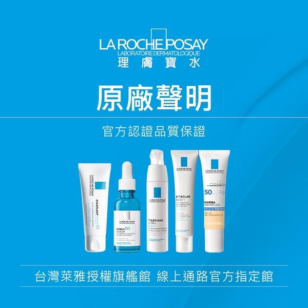 理膚寶水 全護清透亮顏妝前防曬隔離乳UVA PRO 30ml 買1送3