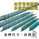 魚網蝦籠漁網捕魚工具自動折疊抓魚籠【步行者戶外生活館】