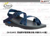 【速捷戶外】Chaco ZCLOUD2 越野紓壓運動涼鞋 男款CH-ZLM02-夾腳(OLAS藍)