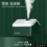 現貨新款雪屋加濕器時尚小型靜音大霧量房子辦公室加濕器香薰機【全館免運】