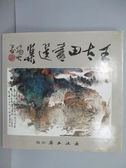 【書寶二手書T2/藝術_QEK】王太田畫選集(四)_1996年