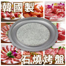 【味道】韓國石燒烤盤27cm