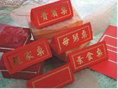 《☆享亮商城☆》紅色 燙金筵席桌卡(空白)20張入  宏吉