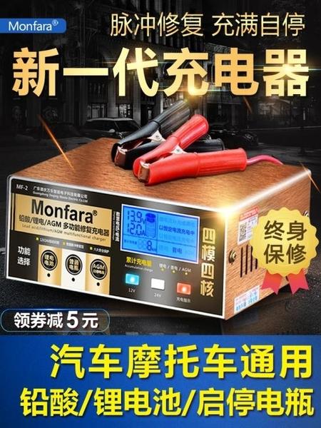 汽車電瓶充電器12v24v伏大功率啟停蓄電池多功能全自動智慧通用型
