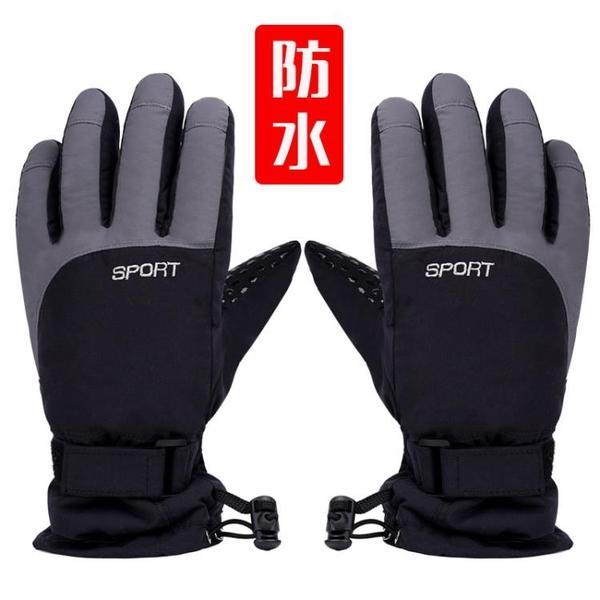 手套女冬男保暖加厚防水防風騎行摩托車電動車防雨防寒棉手套滑雪