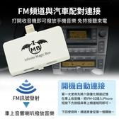最新一代 蘋果專用 【 iPhone iPad iPod 】 免電 FM發射器 車用mp3 音源轉換器