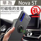 【磁吸支架】華為 Nova 5T 手機殼 指環支架 保護套 矽膠殼 防摔 手機套 開車族 保護殼 全包軟殼
