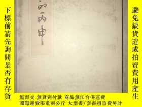 二手書博民逛書店S43罕見我的丙申 2016Y16651 郭子儒 深圳市逸德閣