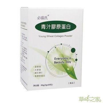 草本之家-青汁膠原蛋白粉末30包X1盒