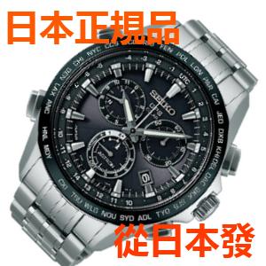 新品 免運費 日本正規貨 精工 ASTRON GPS太陽能電波手錶 男士手錶 SBXB003