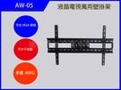 電視壁掛架 AW-05 LCD液晶/電漿..電視吊架.喇叭吊架.台製(保固2年)