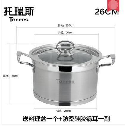 不銹鋼湯鍋复底加厚深不粘鍋煮鍋燃氣電磁爐鍋具【26cm】