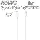 【免運】Apple TypeC To Lightning 快充傳輸充電線 USB-C【原廠品質】iPhone12 iP11 Pro Xs Max XR iP8 SE2