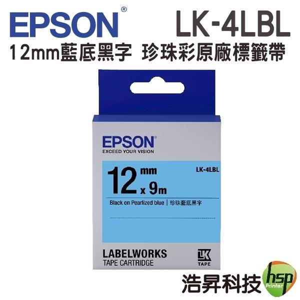【12mm 珍珠彩系列】EPSON LK-4LBL C53S654420 珍珠彩系列藍底黑字標籤帶