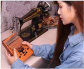 拇指琴 10音卡林巴拇指琴kalimba卡琳淋姆指手指鋼琴撥抖音初學者便攜式 綠光森林
