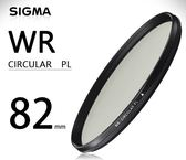 送日本鹿皮拭鏡布 SIGMA 82mm WR CPL 多層鍍膜 高穿透高精度 偏光鏡 24期0利率 防潑水 抗靜電