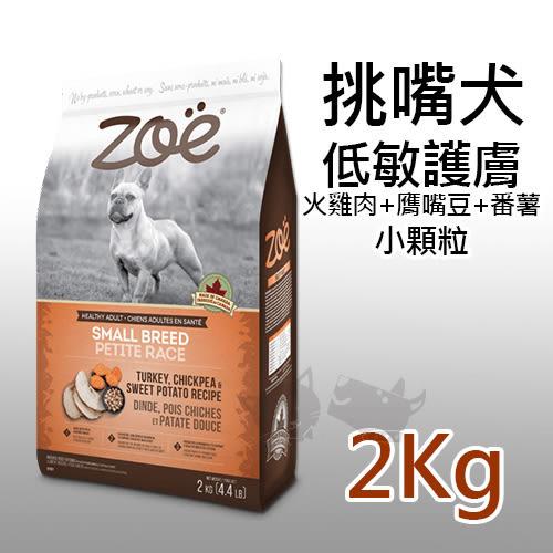 Petland寵物樂園《赫根Zoe》天然系列-挑嘴犬低敏護膚配方(火雞肉+膺嘴豆+番薯)小顆粒2kg /狗飼料