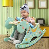 寶寶搖椅哄睡寶寶學坐木馬兒童搖籃椅多功能嬰兒搖馬練習坐姿玩具 『居享優品』
