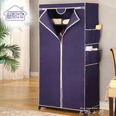 溢彩年華衣櫃簡易布藝鋼架粗加固成年 折疊簡易衣櫃單雙人小號 【米娜小鋪】igo