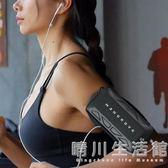 曼哥夫跑步手機臂包男女運動手機臂套手機包手腕包手臂包蘋果華為 晴川生活館