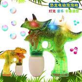 兒童燈光音樂恐龍卡通泡泡機兒童全自動泡泡水補充液槍吹泡泡玩具