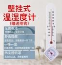 壁掛式室內溫度計家用