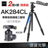 AOKA AK284CL+KK38 雲台 2號4節反折腳架 181cm 專業版碳纖維三腳架套組 總代理公司貨保固六年 風景季