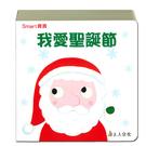 《上人文化》Smart寶寶系列 動手推拉互動益智童書 - 我愛聖誕節