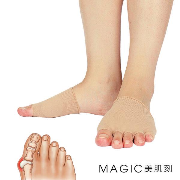 美肌刻Magic 拇指外翻保護 五趾襪套 JG-039