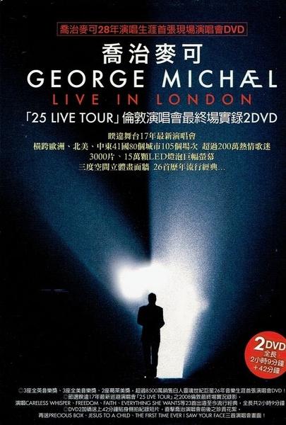【停看聽音響唱片】【DVD】喬治麥可:「25 Live Tour」倫敦演唱會最終場實錄2DVD