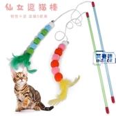 2件裝 仙女棒毛球逗貓棒貓咪羽毛鈴鐺逗貓玩具寵物用品【英賽德3C數碼館】