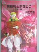 【書寶二手書T1/一般小說_KII】機動戰士鋼彈UC(3)-紅色彗星_作者福井晴敏