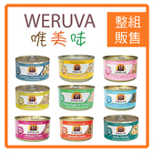 【力奇】Weruva 唯美味 主食貓罐85gx24罐/箱 超取限1箱 (C712B01-1)