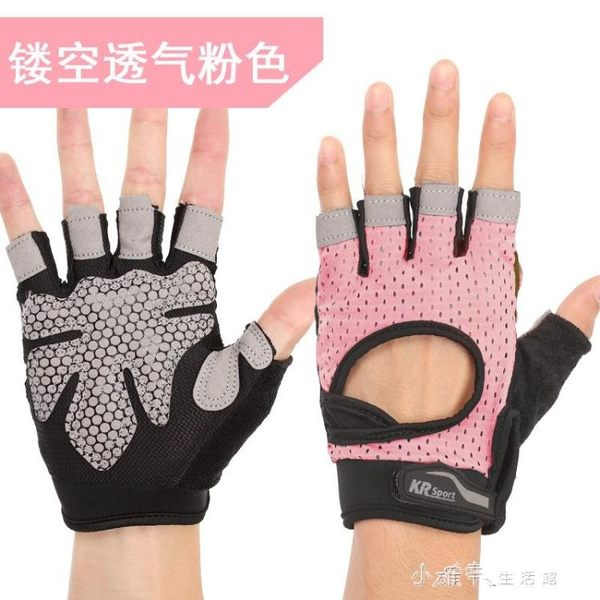 凱瑞健身手套男女薄款運動裝備器械訓練單杠鍛煉防滑半指護腕手套 小確幸