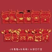 紅包袋 2021新款牛年新過年紅包袋國潮利是封壓歲錢紅封包創意可愛卡通