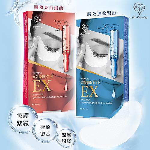 【任選2件$299】我的心機 安瓶EX瞬效眼膜 5對入 撫紋緊緻/亮白細緻【BG Shop】2款可選