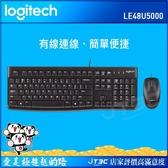Logitech 羅技 MK120 有線鍵盤滑鼠組 黑 繁體中文版