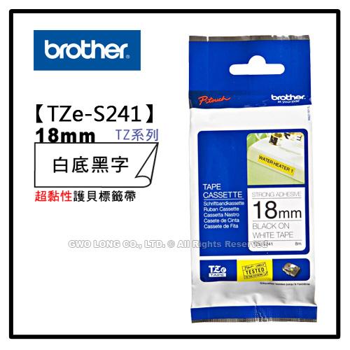 BROTHER TZe-S241 TZe系列 18mm超黏性護貝標籤機色帶