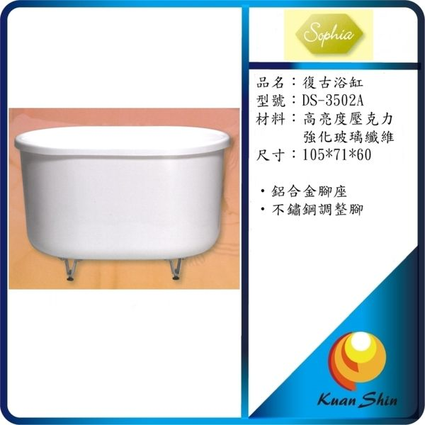 SOPHIA 復古浴缸 DS-3502A