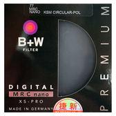 ◎相機專家◎ 送拭鏡紙 B+W XS-Pro 58mm KSM CPL MRC nano 超薄凱氏偏光鏡 XSP 捷新公司貨