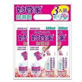 妙管家 除濕劑 補充包 960g (320gx3入)/袋