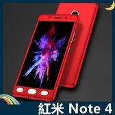 Xiaomi 小米 紅米機 Note 4X/4 360度全包保護套 PC硬殼 前+後組合款 三防完美包覆 手機套 手機殼