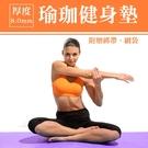 健身墊防滑瑜珈墊,增加身體接觸地面的緩衝,保護身體減低傷害。