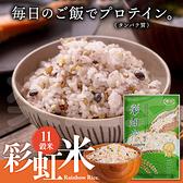 粗味養生彩虹米 600g/包 食用米