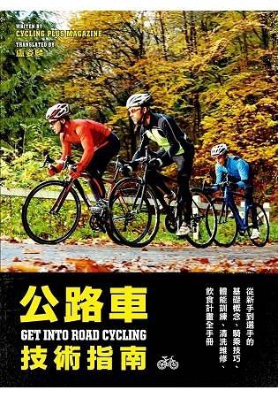 公路車技術指南:從新手到選手的基礎概念、騎乘技巧、體能訓練、清洗維修、飲食計畫全