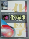 【書寶二手書T5/科學_KOW】推翻世紀的化學故事_劉宗寅/作