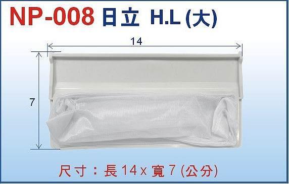 【日立☆HITACHI】洗衣機濾網☆長14*寬7(cm)