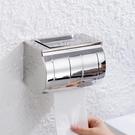 衛生間廁所衛生紙置物架抽紙盒廁紙盒【櫻田川島】